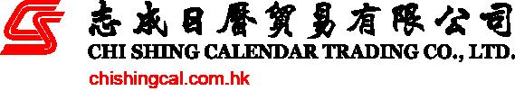 志成日曆貿易有限公司